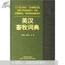 英汉畜牧词典