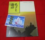 日文原版书:孔子论语(有黑白插图)昭和五十九年初版,昭和六十三年再版。C-2层