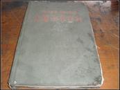 1952年影印上海市郊区苏南行政区土地改革画集巨厚一册