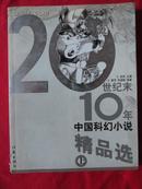 20世纪末10年中国科幻小说精品选-上