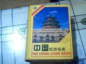 中国旅游指南(精装)98年出版