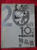 20世纪末10年中国科幻小说精品选-下
