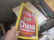 华夏地理2008.58937