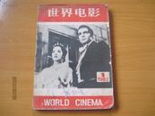 世界电影-----(1982年)-----(第1期)(货号715)