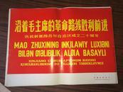 B8  沿着毛主席的革命路线胜利前进 庆祝新疆维吾尔自治区成立二十周年 30页全 新疆画册选页