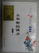 中国现代小说名家名作原版库:不平衡的偶力