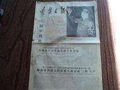 辽宁日报  1966年9月19日 4开4版  毛主席佩戴红卫兵袖标像