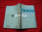 初级中学 北新英文法(民国32年初版33年3版)