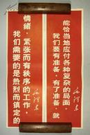 文革毛主席语录 大字报两幅 47X15CM 保真包老   C20