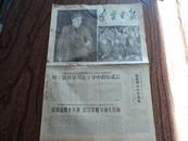 辽宁日报 1966年9月18日 4开4版  毛主席、林彪、周恩来天安门接见红卫兵小将