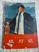 赞革命样板戏《红灯记》   馆藏书/多彩图剧照/  一版一印