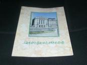 《上海市纺织集邮协会十周年纪念册 》  1984-1994