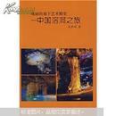 瑰丽的地下艺术殿堂:中国溶洞之旅