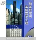 地基处理与基坑支护工程(修订本)(第3版)