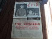 辽宁日报 1966年9月16日 4开4版  毛主席、林彪、又一次在天安门接见红卫兵 套红
