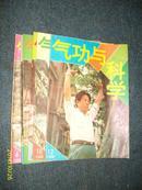 气功与科学1988年4.6.7.8.9.10.期6本
