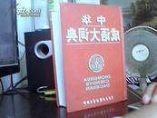 中华成语大词典(精装10品 中国大百科全书出版社)