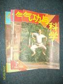 气功与科学1989年第.2.3.4.5.6.期5本