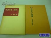 池坊自由花和构成  带盒套 宫本渓雄   包邮