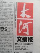 创刊号:大河文摘报