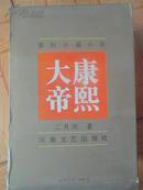 康熙大帝 二月河河南文艺出版社四册合售