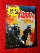 《越战10000天》
