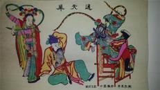 *七十年代绝版戏曲木刻木版年画版画*通天犀*值得收藏