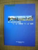 """海口市经济社会发展""""十一五""""回眸和""""十二五""""展望"""