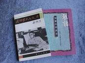 梁漱溟著《朝话 梁漱溟讲谈录》《我的努力与反省》(二册合售)一版一印 现货 自然旧