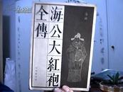 海公大红袍全传-【1984年一版一印】