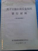 关于王张江姚反党集团罪行材料(报刊资料摘录)