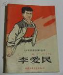 少年英雄故事丛书:李爱民(杨永青 插图