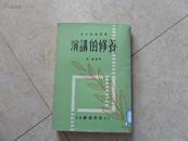 青年修养丛书:<<演讲的修养>>繁体竖排,9品,馆藏