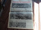 辽宁日报 1966年9月4日 4开6版  毛主席、林彪、周恩来、刘少奇 、邓小平天安门等接见红卫兵讲话