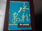 1979年版  《水彩画》(内含16张水彩画)外壳八品 水彩画九品