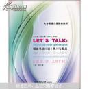 精通英语口语:练习与提高(附光盘)大学英语口语阶梯教材