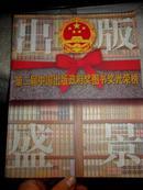 第二届中国出版政府奖图书奖光荣榜