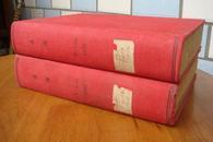 著名民国期刊《生活》(《生活周刊》,内含全套38期《生活画报》,含终刊号,民国原版好品,1932-1933年精装合订本两厚册)