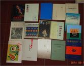 中华医史杂志(1981年第11卷第1—4期)精装 合订本 馆藏