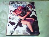科幻世界(奇幻版) 2004年6月 下半月版