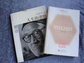 梁漱溟著《朝话 人生的省悟》《东西文化及其哲学》(二册合售)一版一印 现货 自然旧