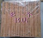马基雅维利全集(全八册)平装 6.5公斤