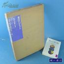 带盒子  东洋的玻璃 中国 朝鲜 日本的玻璃  净重1.2公斤/200页/127