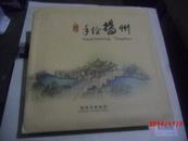 扬州手绘地图(有外套袋)