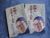 梁漱溟著《中国人 社会与人生》(上下册全)一版一印 现货 自然旧