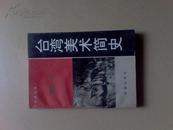 台湾美术简史