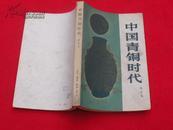 中国青铜时代【一版一印】