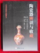 陶瓷器辨识与收藏(古玩艺术品辨识与收藏丛书)