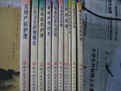 台湾华杏护理丛书(共十册)----中华护理学会特别推荐