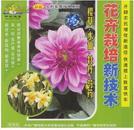 牡丹芍药花卉栽培技术